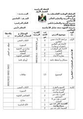 خ ف1 خامس.doc