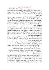 (14) في ذكرى هزيمة حزيران.doc