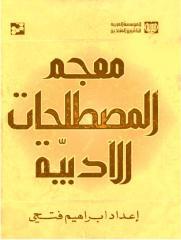 معجم المصطلحات الادبية - ابراهيم فتحي.pdf