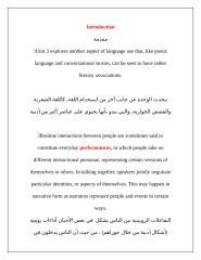 ترجمة ينت 3 ماجدة.docx