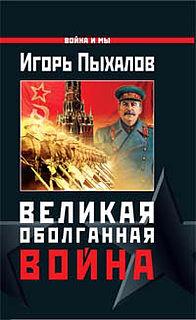 #Пыхалов Игорь Васильевич Великая Оболганная Война Tom 1.2.epub