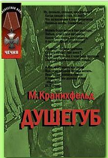 Михайлов Максим #Душегуб.epub