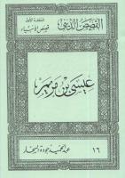عيسى بن مريم.pdf