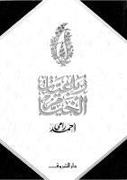 رباعيات الخيام - ترجمة أحمد رامى.pdf