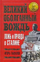 #Пыхалов Игорь Васильевич Великий оболганный Вождь. Ложь и правда о Сталине.epub