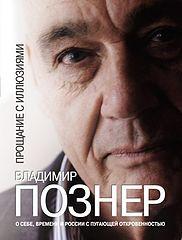 Познер Владимир Владимирович #Прощание с Иллюзиями.epub