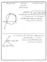 reayadiat_6_1[1].pdf