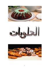 الطبخ الجزائري.doc